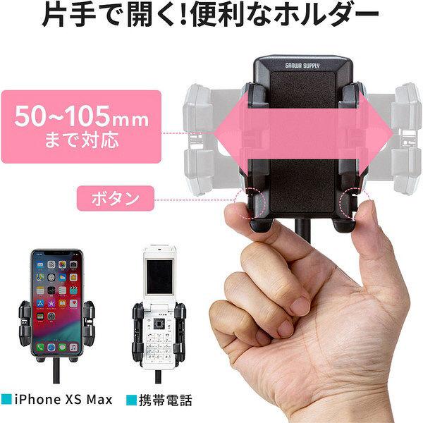 サンワサプライ スマートフォン用車載ホルダー(ドリンクホルダー用) CAR-HLD4BKN 1個(直送品)