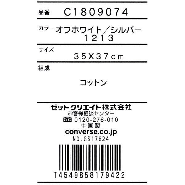 コンバースショッピングトート オフ×銀
