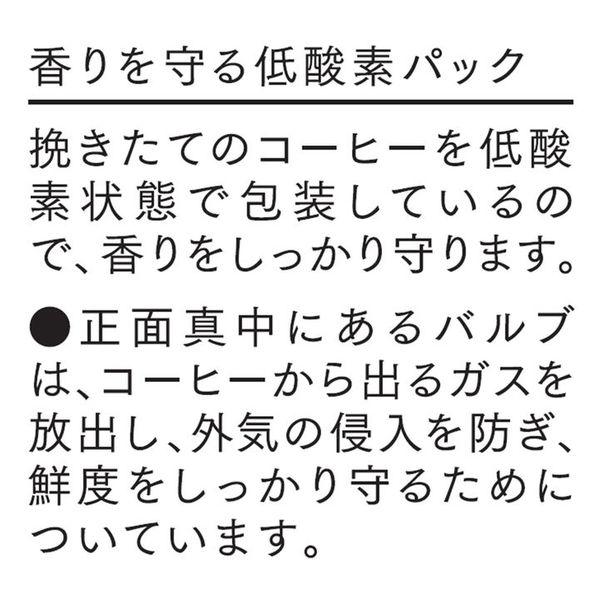 北海道珈琲 森彦の時間 マイルドブレンド