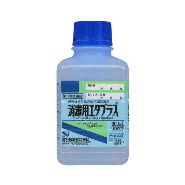 消毒用エタプラスポンプ付 1本300mL