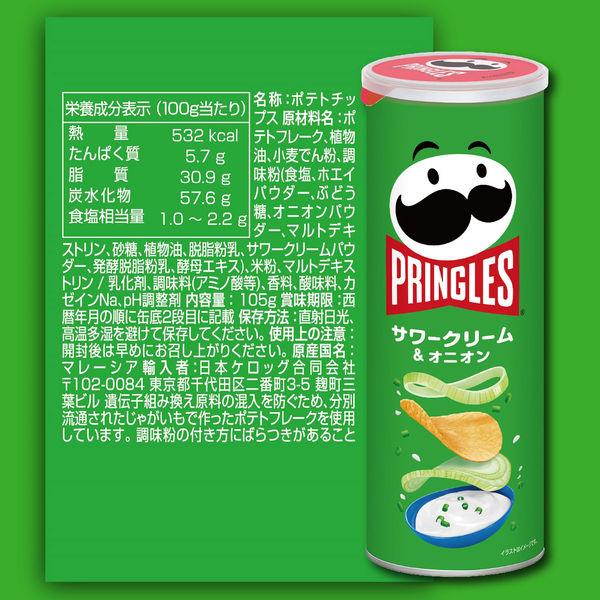 プリングルズサワークリーム&オニオン8個