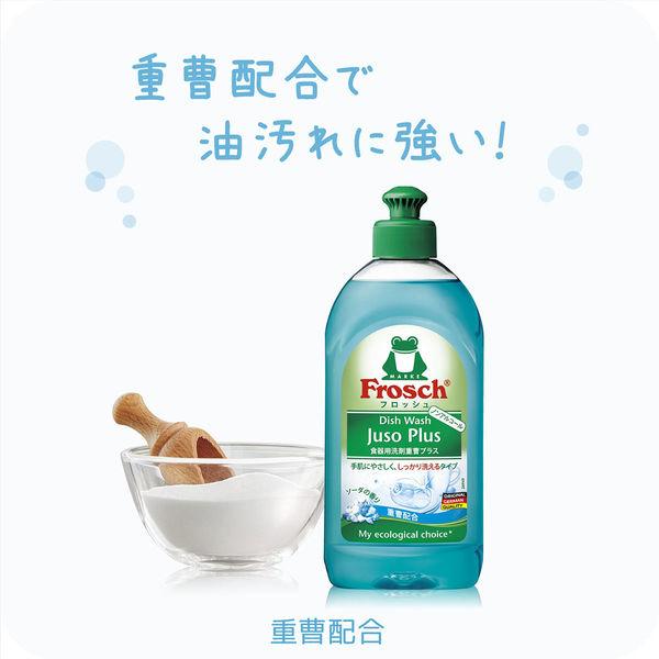 フロッシュベビーほ乳びん洗い+重曹プラス