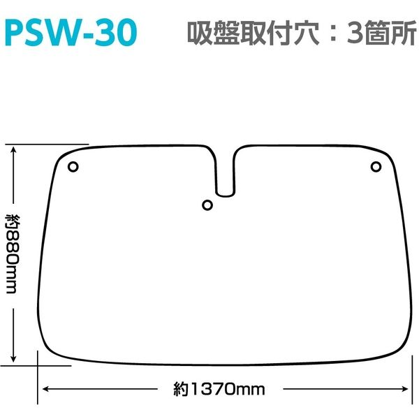 【カー用品】Meltec(メルテック) プリウス専用(ZVW30系)ダブルフロントシェード消臭抗菌タイプ PSW-30 1個(直送品)