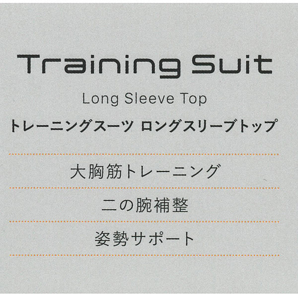 SIXPAD トレーニングスーツ長袖MM