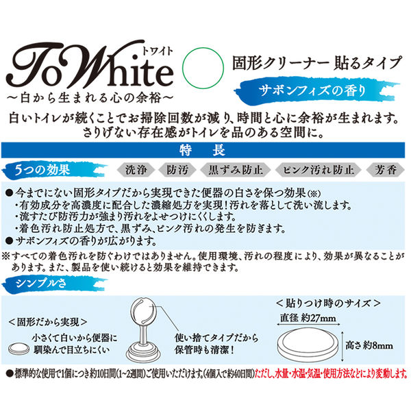 トワイト固形 シャボンフィズ 4個