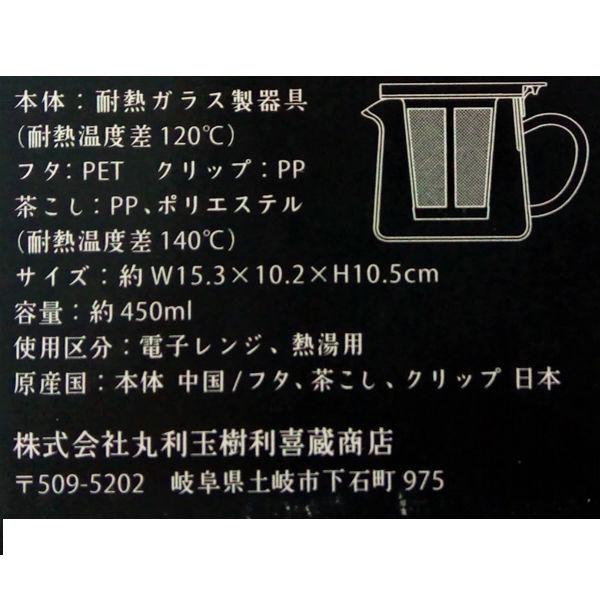 耐熱ガラスポッGR Tー750674