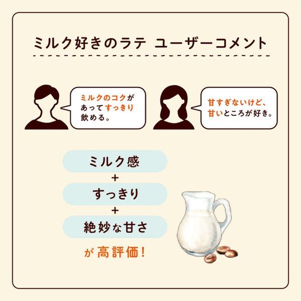 ミルク好きのキャラメルラテ450ml