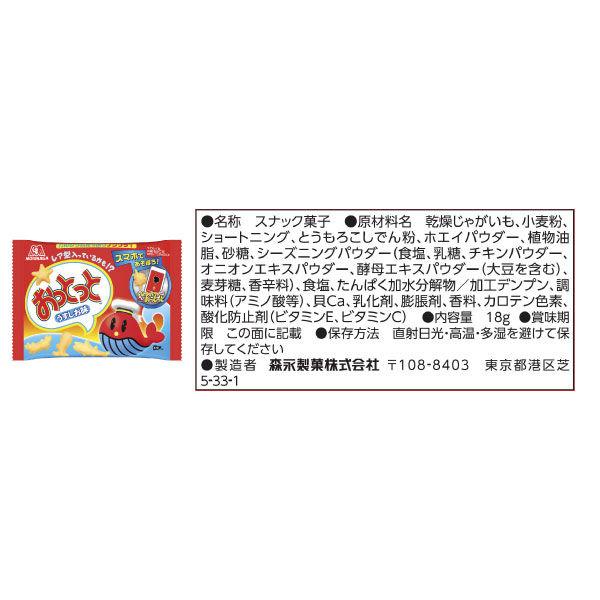 森永製菓 キョロちゃんお楽しみ袋 1袋