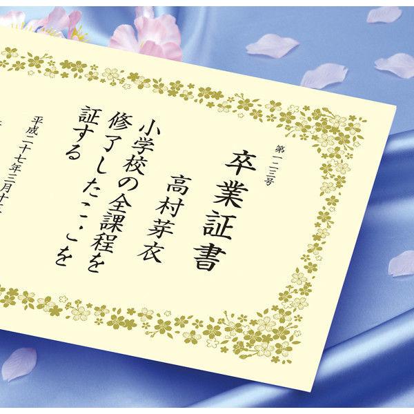 ササガワ タカ印 証書用紙 A4判 クローバー 10-1703 1セット(50枚:10枚×5袋)(取寄品)