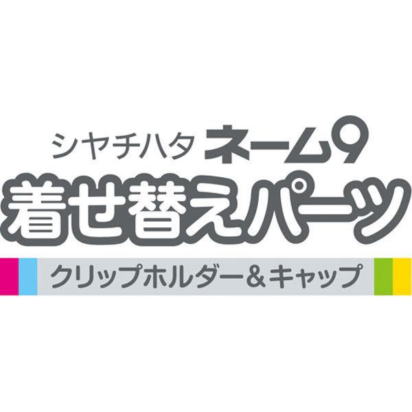 ネーム9着せ替えホルダー 水彩柄(取寄)