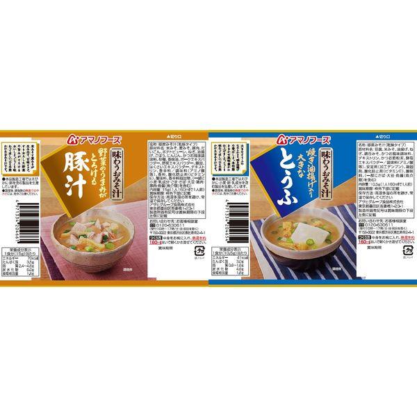 アマノフーズ ギフト20食 M-300R