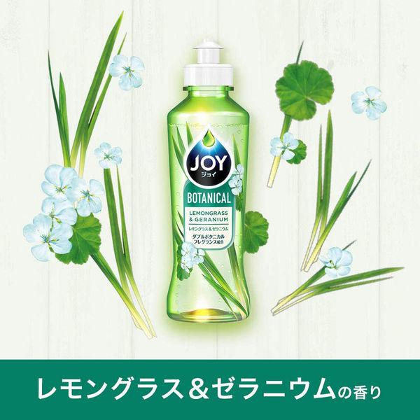 ジョイボタニカル レモングラス 本体