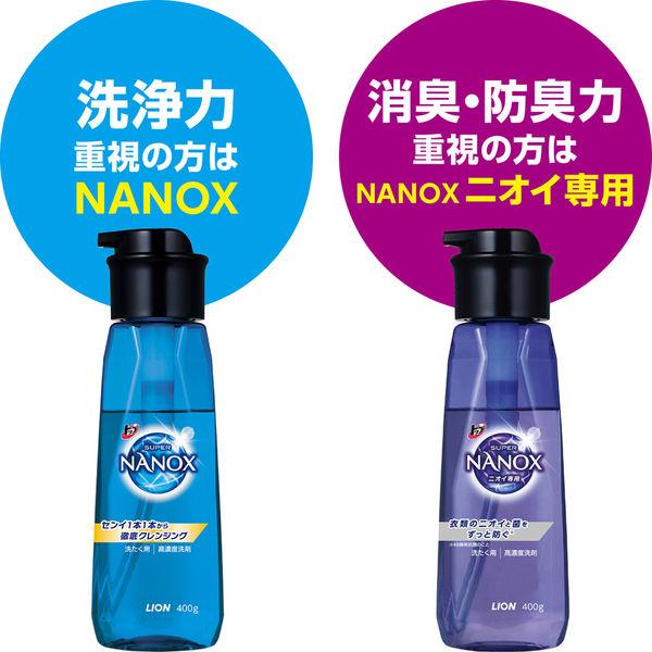 ナノックスプッシュボトル 本体2種セット