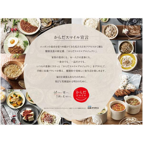 スーパー大麦とごぼうの豆乳野菜スープ1個