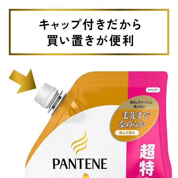 パンテーンダメージSP&CD 替超特大
