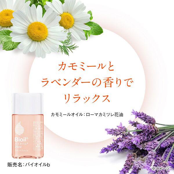 Bioil バイオイル 25ml