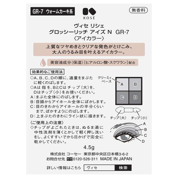 グロッシーリッチ アイズ N GR-7
