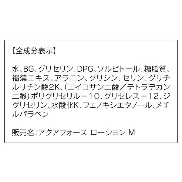ORBIS アクアフォースM 3STEP