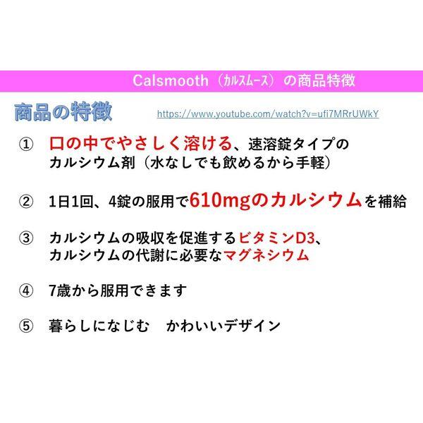 カルスムース 280錠+タオル付セット