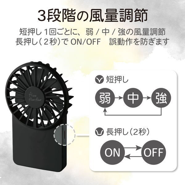 USB扇風機 卓上 FANーU202BK