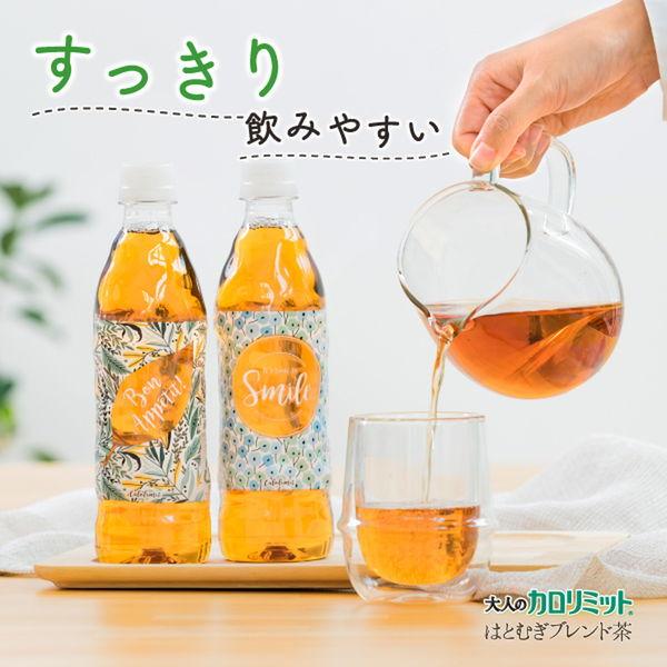 限定デザイン大人のカロリミット茶1ケース