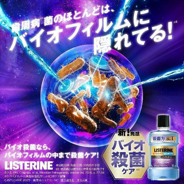 リステリン トータルケア歯周クリア