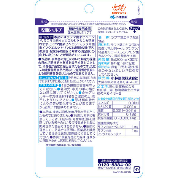 小林製薬の栄養補助食品 安眠ヘルプ 1袋