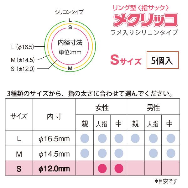 プラス メクリッコ ラメタイプ Sサイズ 44865 KM-301L 1セット(50個:5個入×10袋)