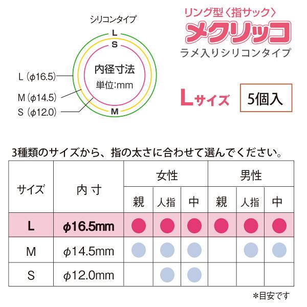 プラス メクリッコ ラメタイプ Lサイズ 44863 KM-303L 1セット(50個:5個入×10袋)