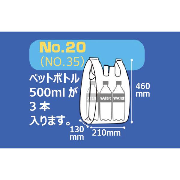 レジ袋 乳白 No.20 3000枚