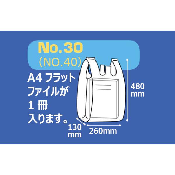レジ袋 乳白 No.30 3000枚