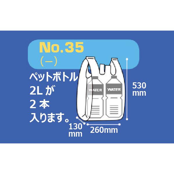 レジ袋 乳白 No.35 3000枚