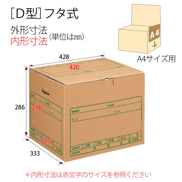 文書保存箱 ワンタッチストッカー D型フタ式 A4用 プラス 100枚