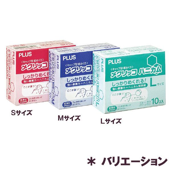 紙めくり メクリッコハニカム L 10個