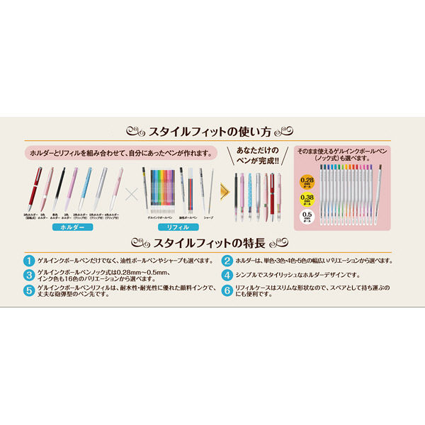 スタイルフィット芯シグノ028 黒10本