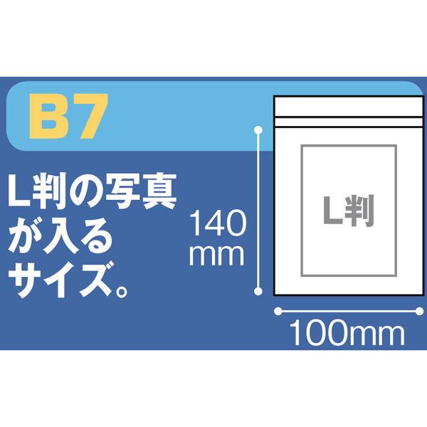 食品対応 ユニパック B7 200枚