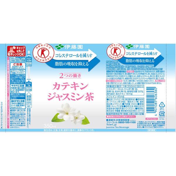 トクホカテキンジャスミン茶350ml6本