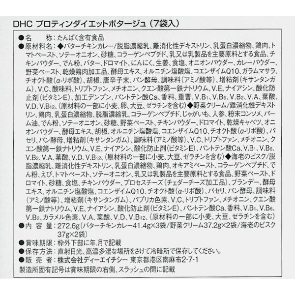 DHC プロテイン ポタージュ 7袋