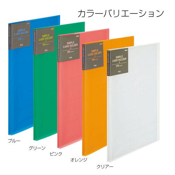 プラス カードホルダーA4 オレンジ FL-201NS 1冊 (取寄品)