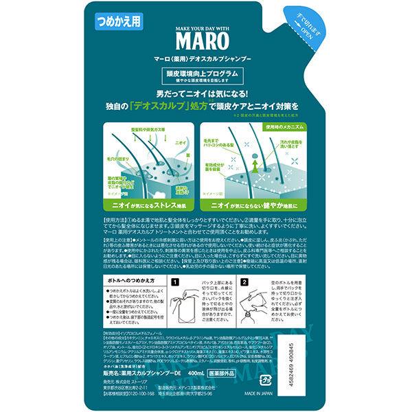 マーロ薬用デオスカルプシャンプー替