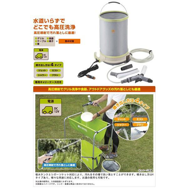 ロゴス LOGOSモバイル高圧洗浄機YD