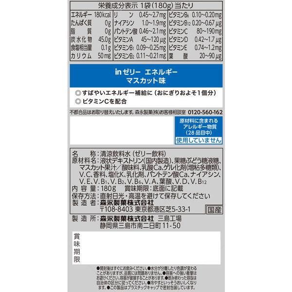 inゼリーエネルギー1箱(6個)