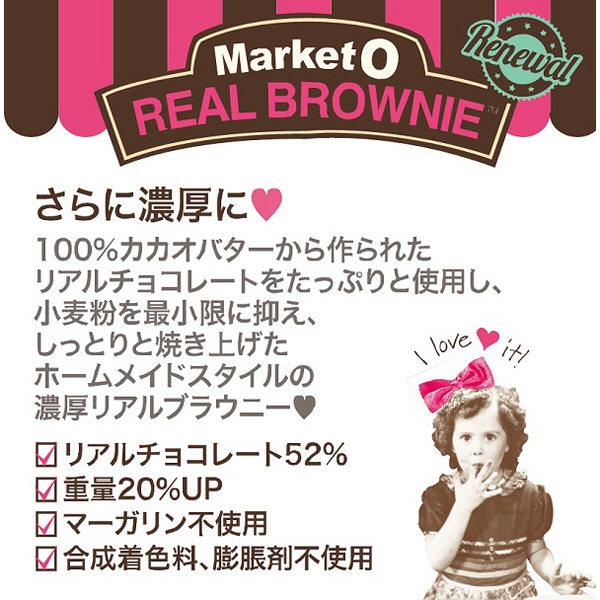 Market O リアルブラウニー
