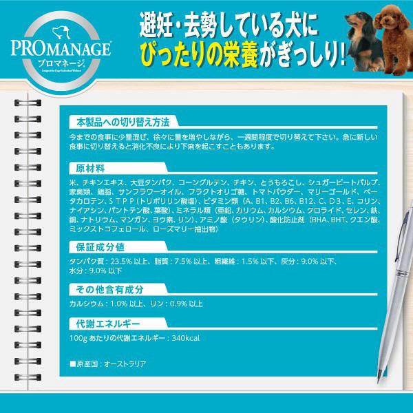 プロマネージ避妊去勢成犬4kg
