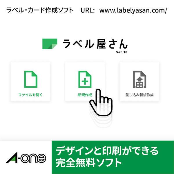 エーワン 屋外でも使えるラベルシール 油面に貼れる UV保護カバー付 レーザープリンタ 光沢フィルム 白 A4 12面 1袋(5セット入) 31090(取寄品)