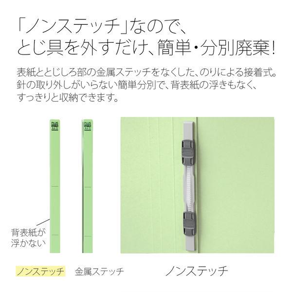 プラス フラットファイル厚とじ500 A5ヨコ グリーン 87606 1セット(30冊)