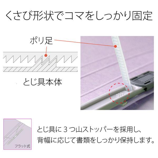 プラス フラットファイル樹脂製とじ具 B5タテ バイオレット No.031N 1セット(30冊)