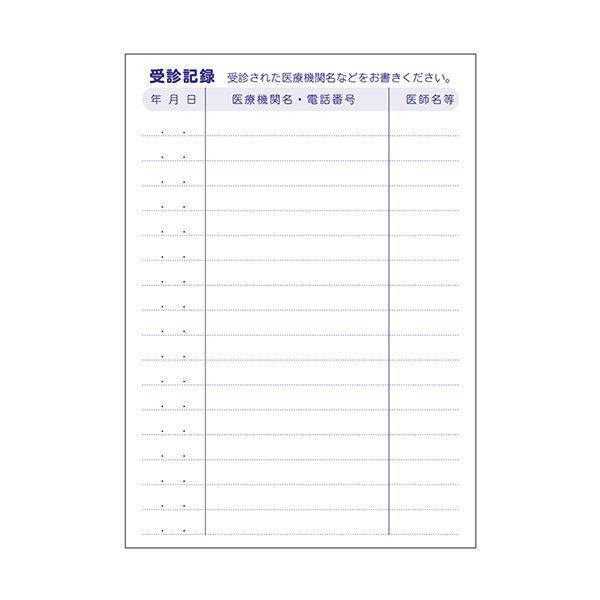 シンリョウ お薬手帳/たれぱんだ 4789 1箱(100冊入)