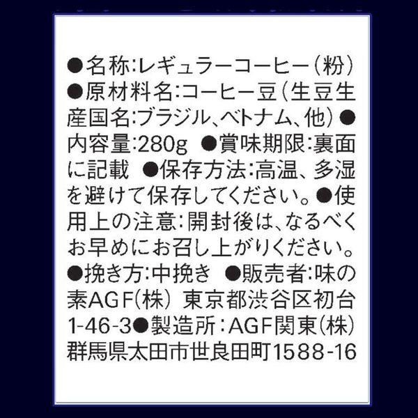 ちょっと贅沢な珈琲店スペシャル 320g
