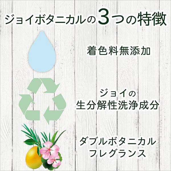 ジョイボタニカル レモングラス本体&詰替